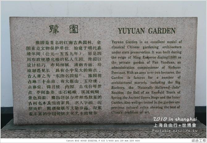 上海自由行。豫園+上海老街