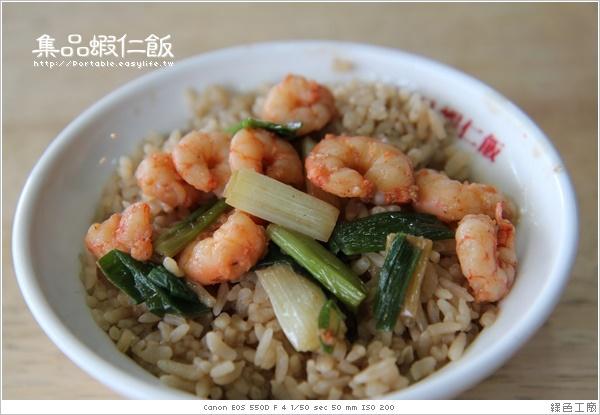台南美食。集品蝦仁飯