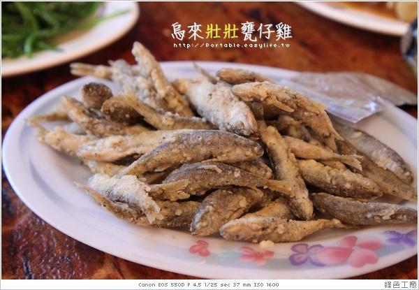 台北美食。烏來壯壯甕仔雞。炒山菜