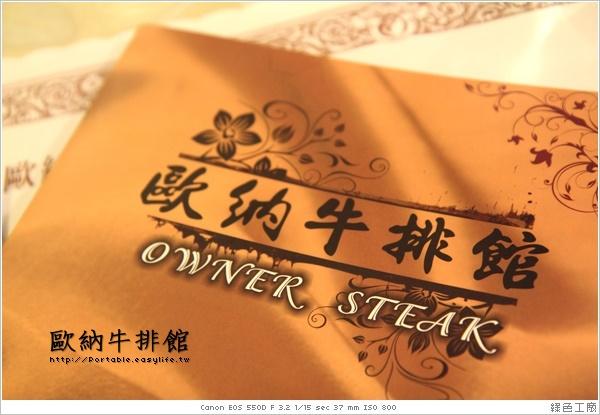 【台南美食】歐納牛排館。超優質德國豬腳!