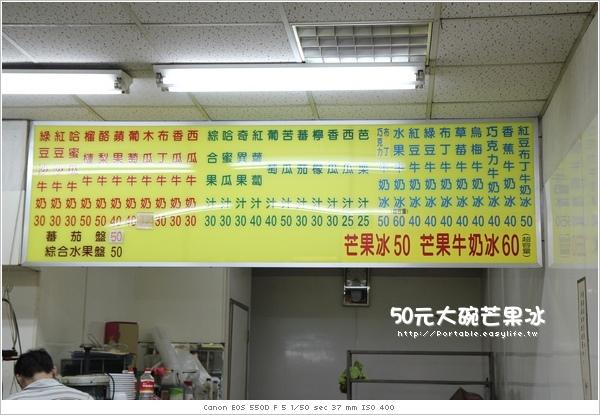 台南。大碗芒果冰