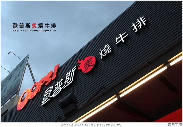 【台南】歐普斯炙燒牛排,平價美味!(已歇業)