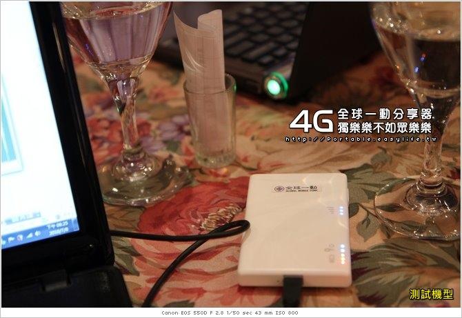 全球一動4G隨身分享器。大力玩!