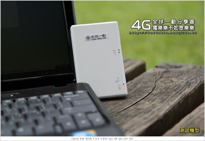 【大力玩】全球一動4G隨身分享器,獨樂樂不如眾樂樂!流暢的4G網路!