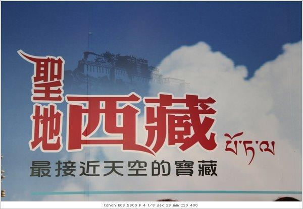 聖地西藏。故宮西藏文物展