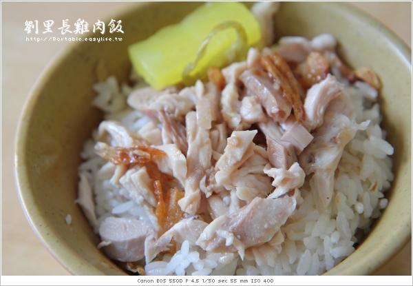 嘉義美食。劉里長雞肉飯