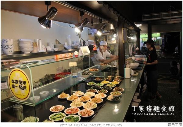 【台北】丁家樓麵食館。麵好吃~水餃更好吃!
