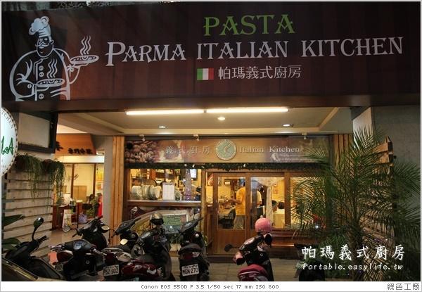 帕瑪義式廚房
