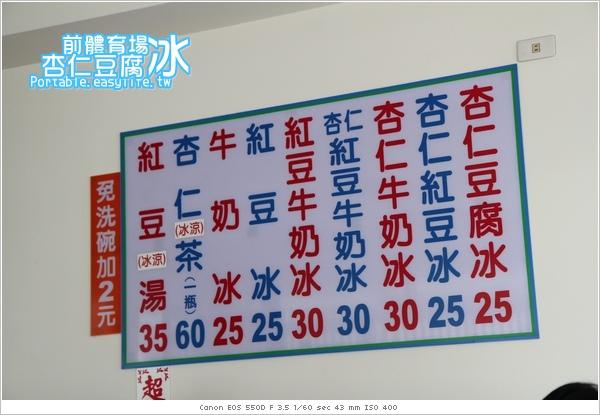 台南前體育場。杏仁豆腐冰