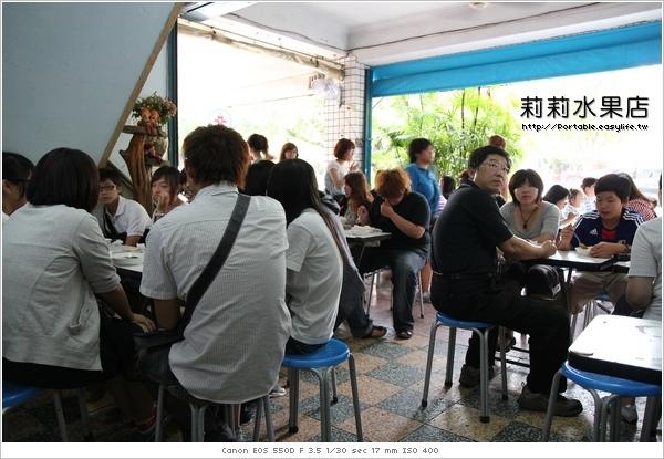台南。莉莉水果店