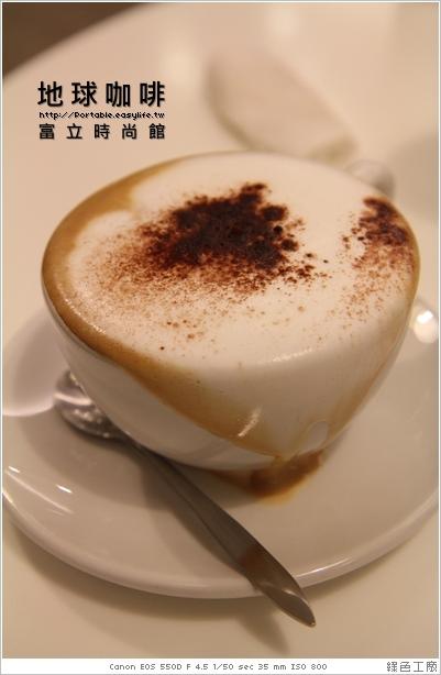 台南地球咖啡。富立時尚館