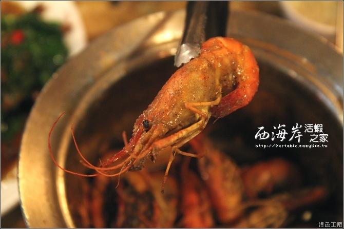 台南美食。西海岸活蝦之家。胡椒蝦