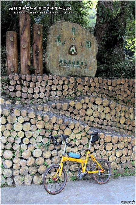 單車。滿月圓+插角產業道路+牛角坑路