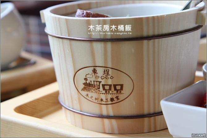木茶房。木桶便當