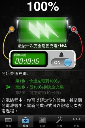 iphone電池多久換