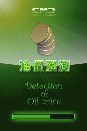 油價觀測站,油價預測的好程式!還可以查詢加油站