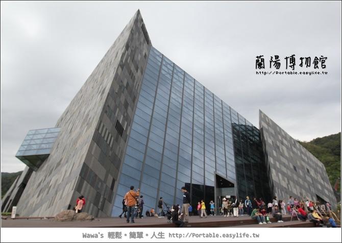 蘭陽博物館。宜蘭旅遊景點