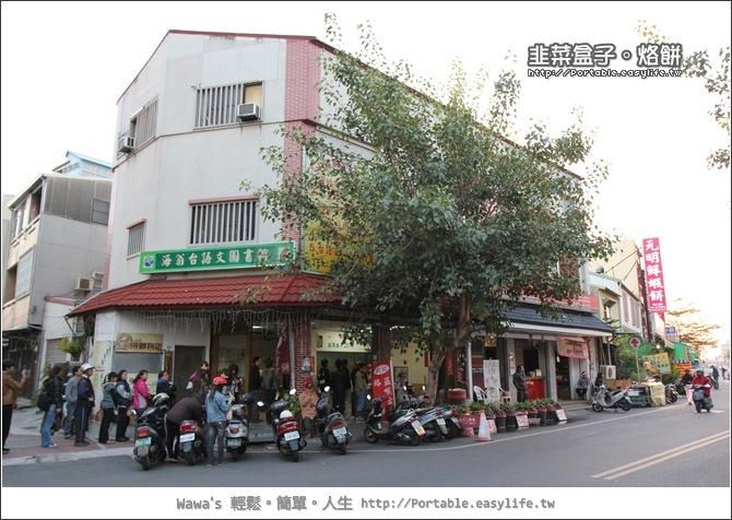 台南安平。劉記韭菜盒子、烙餅