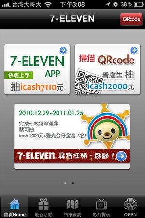 7-ELEVEN iPhone