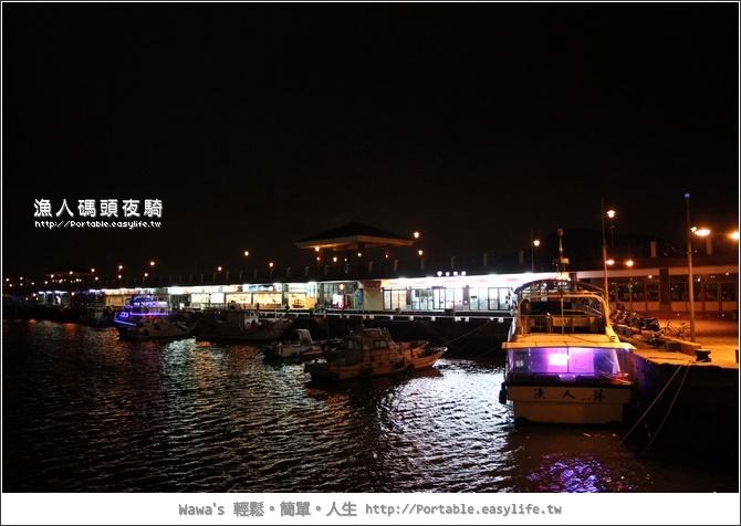 漁人碼頭夜騎。小徑鈦車