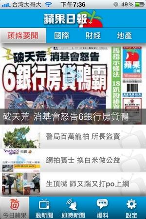 台灣蘋果日報iPhone App