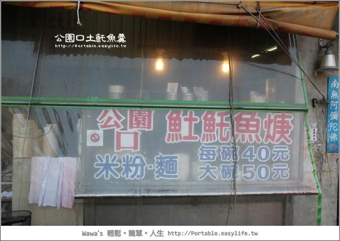 公園口土魠魚羹。台南美食