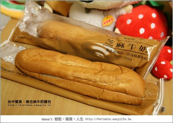台中雙喜維也納牛奶麵包。團購美食