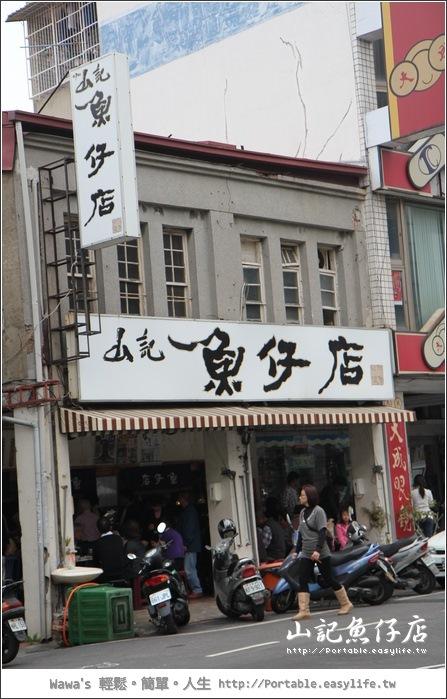 山記魚仔店。台南美食