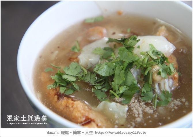 張家土魠魚羹。台南美食