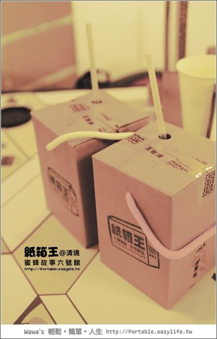清境紙箱王。蜜蜂故事館六號。紙箱王餐廳