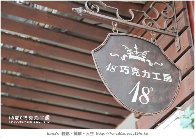 18度C巧克力工房。埔里名產