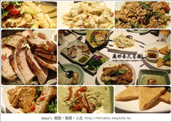 蘭那泰式料理。泰式餐廳。板橋環球店