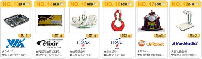 2011台灣精品金質獎