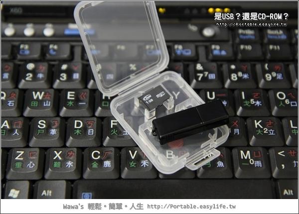 是USB?還是CD-ROM?神奇的USB隨身碟光碟機一起來看看吧!