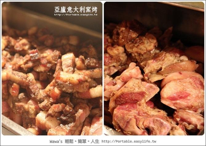 亞廬意大利窯烤。台北美食