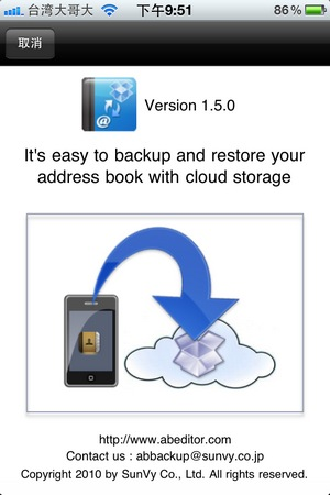 備份iPhone通訊錄到雲端Dropbox。Contacts Backup Over Dropbox