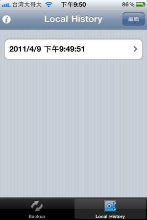 備份iPhone通訊錄到Dropbox。Contacts Backup Over Dropbox
