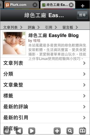 Atomic Web Browser。iPhone與iPad推薦使用的瀏覽器
