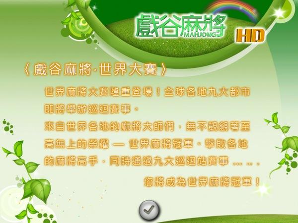 Taiwan MahJong HD_02.jpg