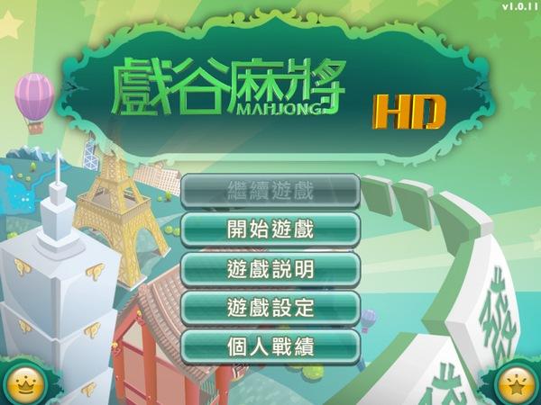 Taiwan MahJong HD_03.jpg