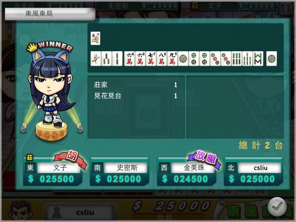 Taiwan MahJong HD_10.jpg