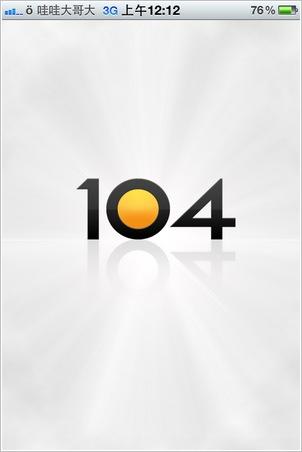 iPhone 104工作快找。104求職