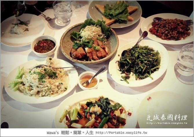 瓦城泰國料理。永和店