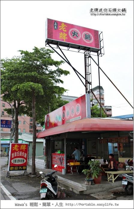 台南永康老牌石頭火鍋店