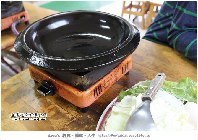老牌石頭火鍋。台南永康