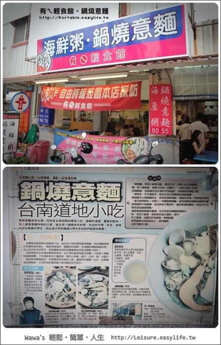 【台南】有ㄟ輕食館。鍋燒意麵再一家!