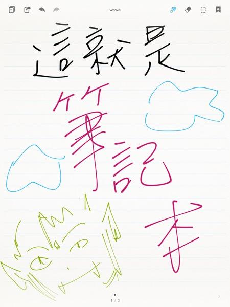 Wacom iPad記事本。BambooPaper