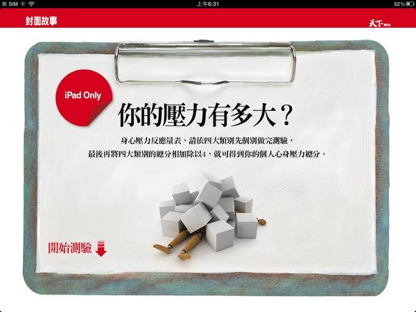 天下雜誌iPad版