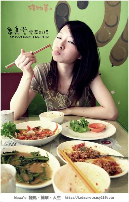 象鼻堂泰式料理。雲泰料理。台南泰國料理