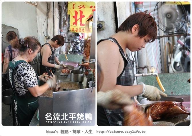 名流北京烤鴨。台南永康